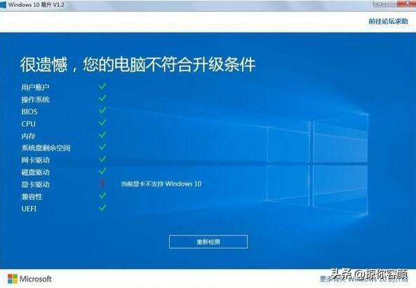 Win7免费升级Win10系统