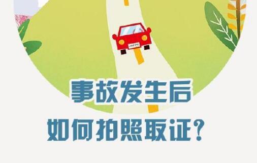 发生交通事故后,如何拍照取证?