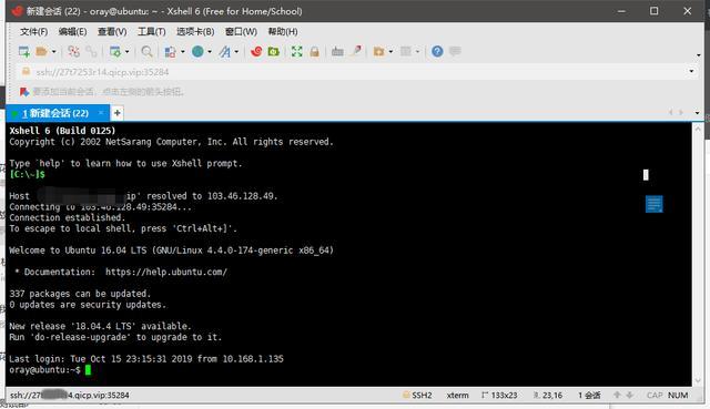 没有公网IP,花生壳+SSH实现Windows连接远程Linux执行命令