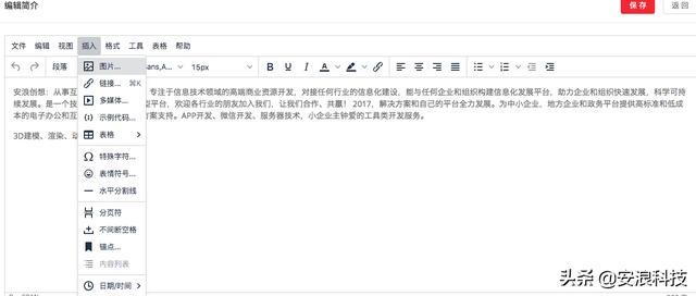 web/vue/react/ng后台管理系统前端开发,富文本编辑器没个省心的