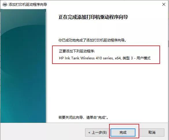 windows10-64位系统如何连接window7-32位共享打印机
