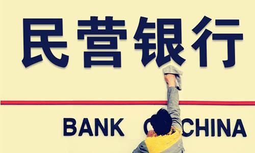 疫情后怎么存款,民营银行有保障吗,该《条例》给你答案