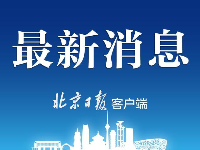北京住房公积金管理中心连发三份通知,出台这些便民措施