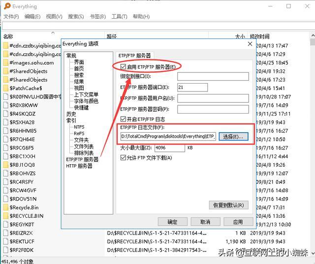 打造局域网搜索利器,everything的ETP服务器,让搜索结果秒出