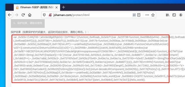 你知道吗?JS代码混淆加密,很有用