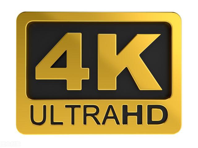 4K基础知识科普,告诉你到底啥叫4K
