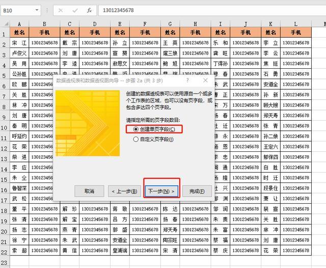 Excel提取不重复员工姓名,就这么简单