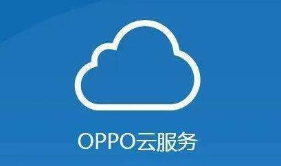 oppo云服务在哪里登录?有什么用,可惜你不知道浪费手机了