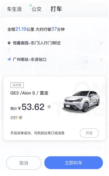 广州地区上线打车服务