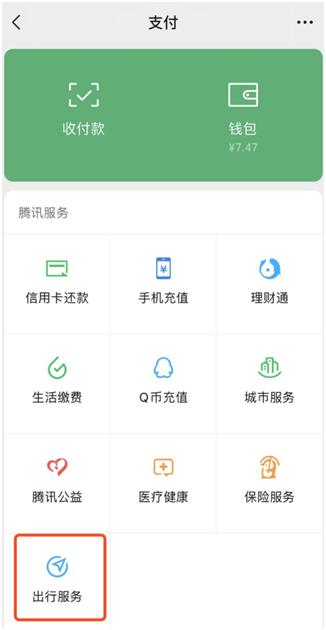 """微信支付九宫格新增""""出行服务""""入口"""