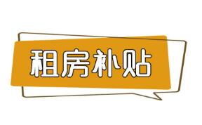下月起北京市场租房补贴标准将上调,三口