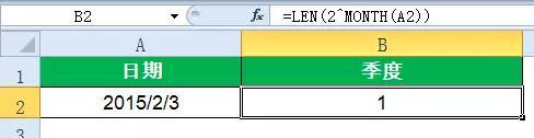 一组常用Excel函数公式,效率提高3%