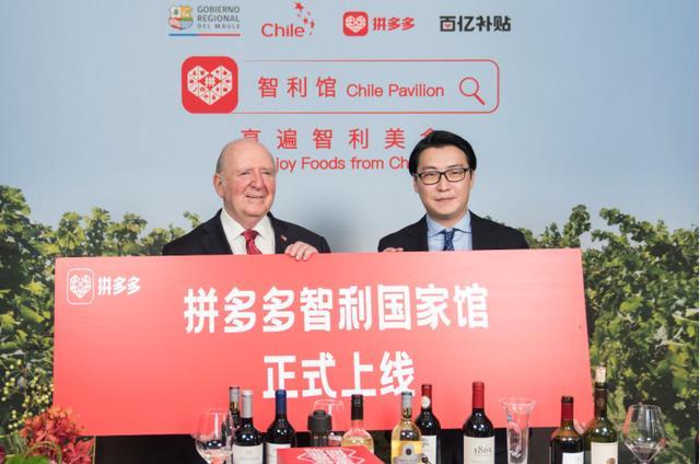 """拼多多""""智利国家馆""""上线:71万人在线围观,带动葡萄酒等销量上涨330%(图文)(图文)(图文)(图文)(图文)(图文)"""