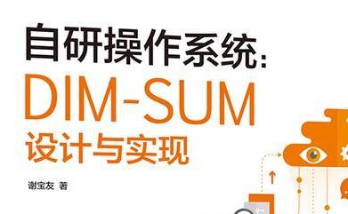 解密中国人自己的操作系统DIM-SUM