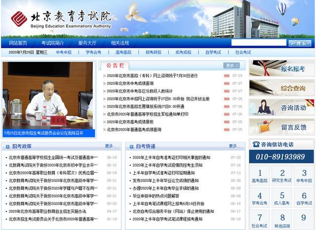 同分考生该录取谁?北京教育考试院详解中招录取细则