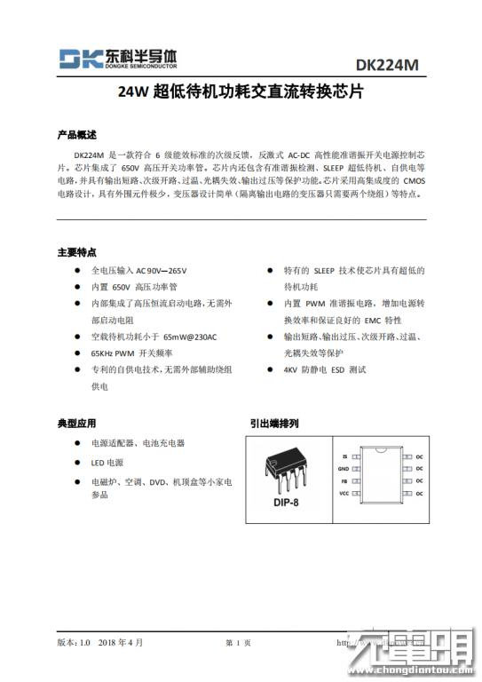 东科推出业界极简20W PD快充方案:迎接iPhone12上市