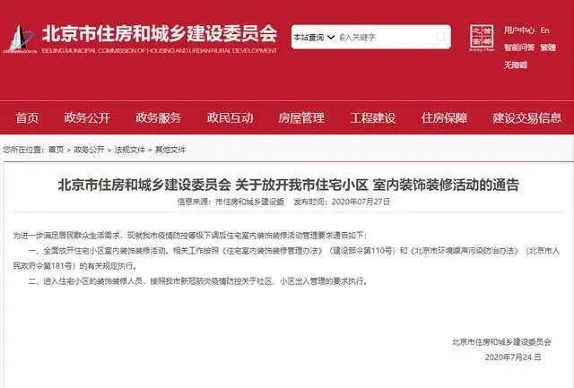 北京新增2例病例 蔡奇陈吉宁调研老旧小区改造