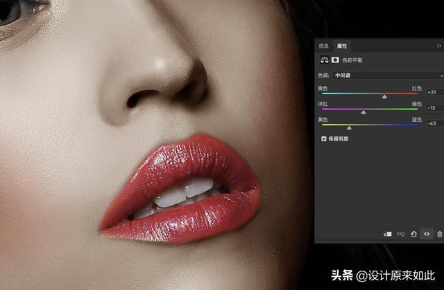 PS如何对照片进行调色?色彩平衡是什么?轻松理解颜色知识