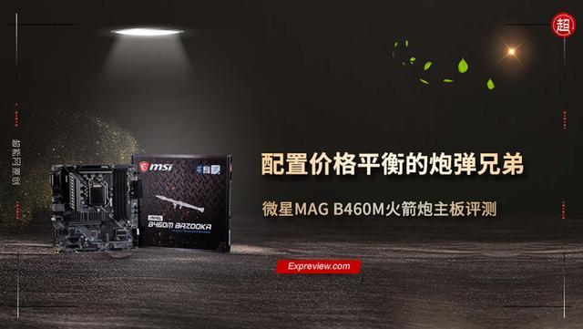 微星MAG B460M火箭炮主板评测:配置价格平衡的炮弹兄弟