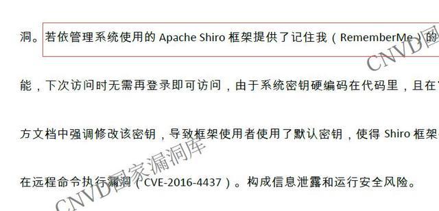 Apache Shiro反序列化漏洞及修复