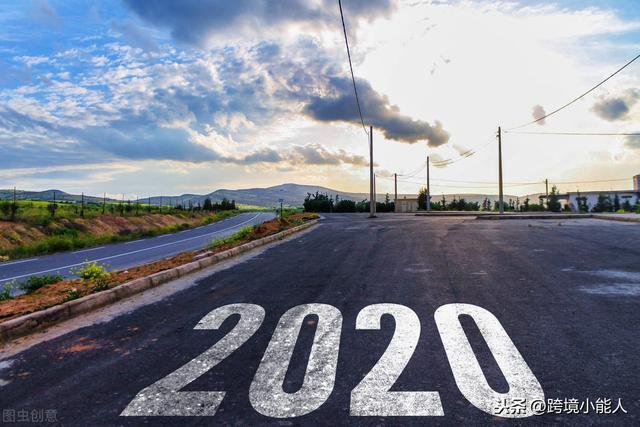 见证历史的2020年,跨境电商的机会在哪?