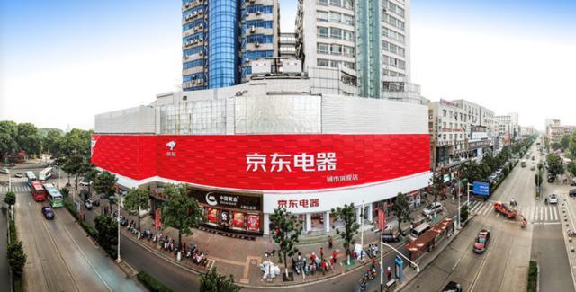 """京东电器""""一城一店""""布局提速 宣布将在三城新开三家门店"""