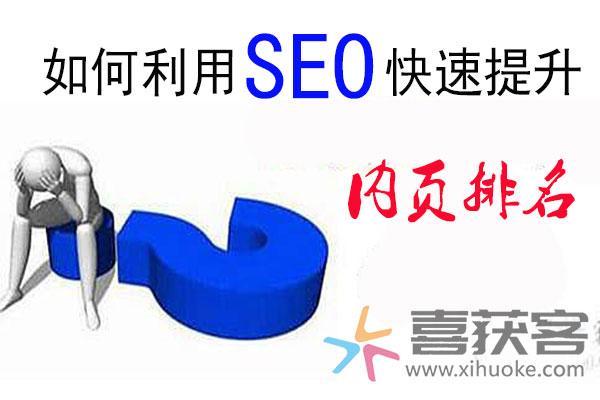 利用SEO快速提高网站内页排名的方法解析