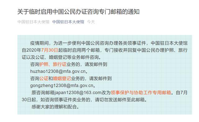 注意了!中国驻日本大使馆临时启用两个邮箱,专门接收中国公民办护照等业务咨询
