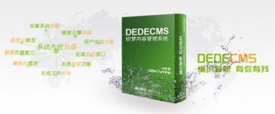 企业网站制作常用CMS网站内容管理系统推荐