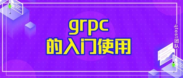 grpc的入门使用