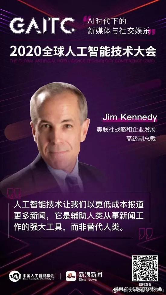 GAITC专题丨Jim Kennedy:人工智能让我们以更低成本报道更多新闻