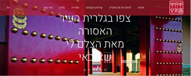 在以色列邂逅美丽故宫 ——特拉维夫中国文化中心举办李少白故宫摄影图片展