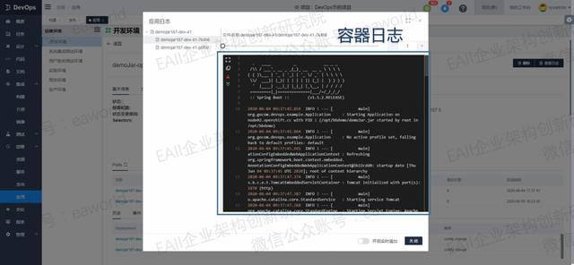 OpenShift应用发布和运维设计