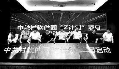 """中关村软件园740万""""服务包""""支持双创"""