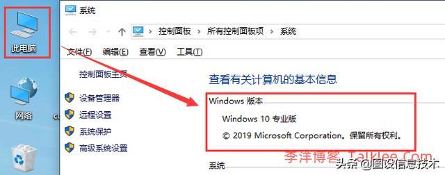 如何永久激活Windows10系统专业版教程