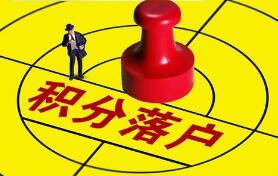 北京积分落户、个税纳税记录查询等问题 解答在这里