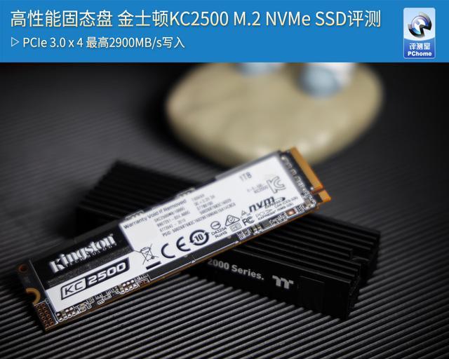 高性能固态盘 金士顿KC2500 M.2 NVMe SSD评测