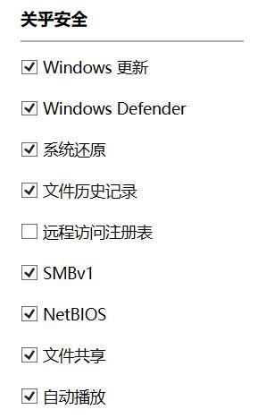 Windows 这些没用的设置,我建议你还是趁早关闭吧