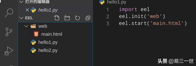 Python的一个轻量级桌面GUI开发第三方库:Eel