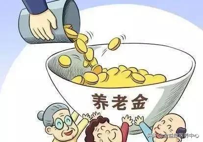 养老保险篇——退休了能领多少养老金?