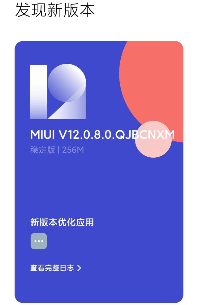 小米大规模推送MIUI 12.0.8稳定版更新,感觉流畅度有明显提升