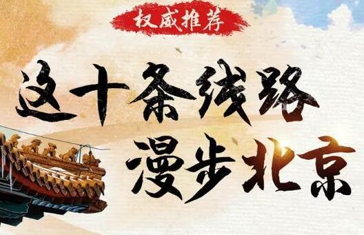 十条路线漫步北京,快收藏!