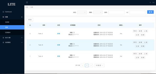 开源调度系统:liteflow控制台功能