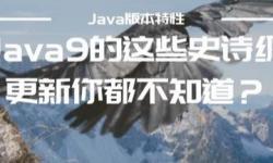 Java9这些史诗级更新你都不知道?Java9新