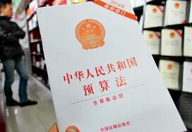 中华人民共和国预算法实施条例