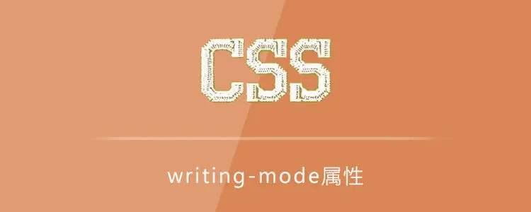 CSS页面布局之浮动/定位