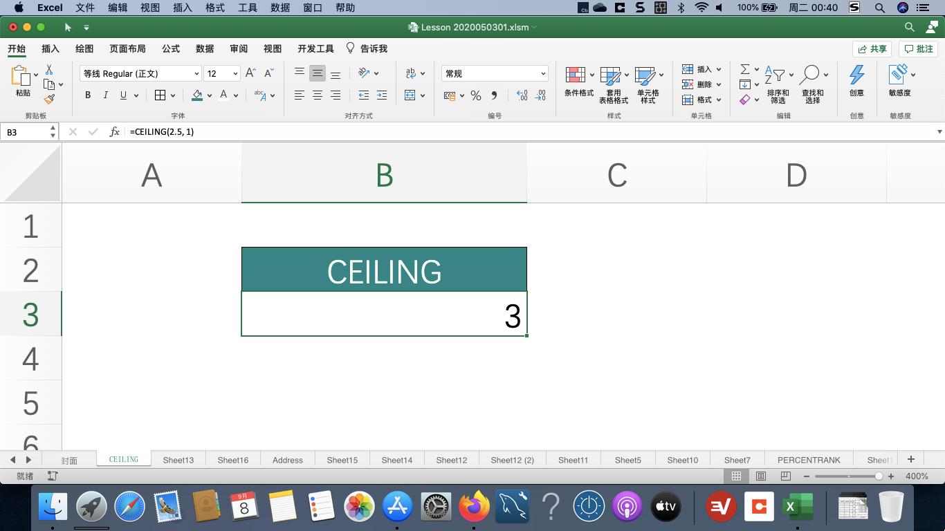 Excel中基于四舍五入功能的CEILING()函数