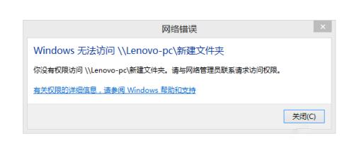 """win10访问共享文件夹,出现""""你没有权限访""""一招解决"""