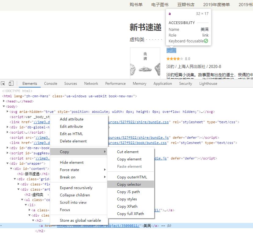 用 Java 拿下 HTML,分分钟写个小爬虫