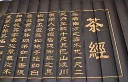 研读经典《茶经》和《书谱》杂记